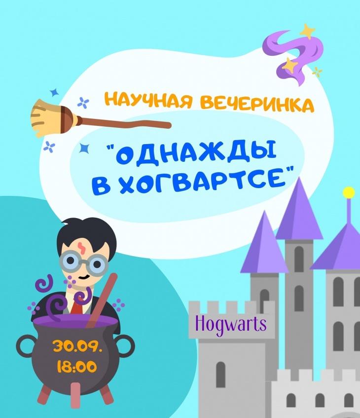 Научная вечеринка «Однажды в Хогвартсе…»