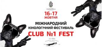 Кинологический фестиваль