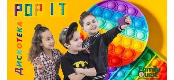 POP-IT Дискотека для дітей від Family Quest
