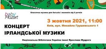 Концерт ірландської музики