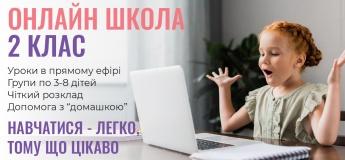 2 класс - Лицензированная онлайн школа с аттестатом - Уроки в прямом эфире