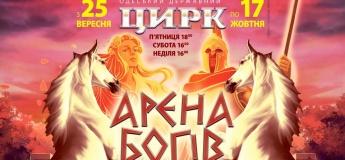 """Цирк """"Арена Богов"""" в Одессе"""