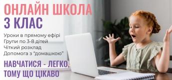3 класс - Лицензированная онлайн школа с аттестатом - Уроки в прямом эфире
