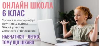 6 класс - Лицензированная онлайн школа с аттестатом - Уроки в прямом эфире
