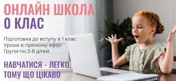 Лицензированная онлайн школа с аттестатом - Уроки в прямом эфире