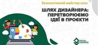 Майстер-клас з графічного дизайну для дітей