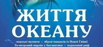 """Выставка """"Жизнь океана"""""""