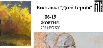 """Выставка """"Судьбы Героев"""""""