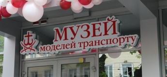 Єдиний в Україні музей моделей транспорту