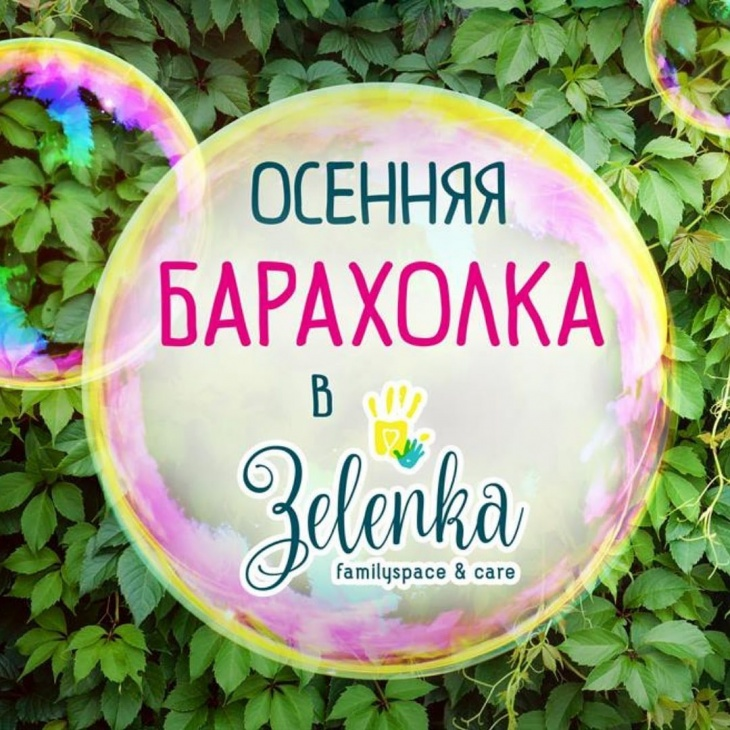 Осіння барахолка в Zelenka