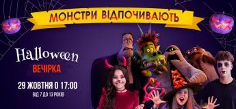 Halloween вечеринка«Монстры отдыхают»! Halloween!