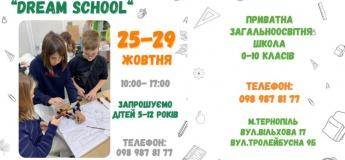 Осінній проектний табір «DREAM SCHOOL»