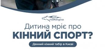 Дитячий табір Free Riding Camp - денний кінний табір Осінь 2021