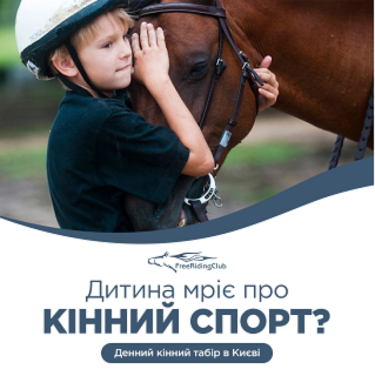 Детский лагерь Free Riding Camp - дневной конный лагерь Осень 2021