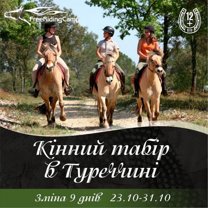 Детский лагерь Free Riding Camp - конный лагерь в Турции Осень 2021
