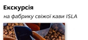 """Экскурсия """"Кофейные традиции с ISLA"""""""