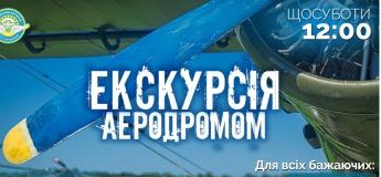 Экскурсия аэродром «Коротич» и музей авиации под открытым небом