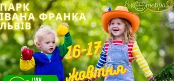 """""""Ярмарок органічної та натуральної продукції""""/Lviv Organic & Natural Fair (LOF)"""