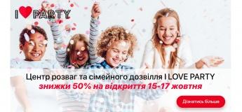 """Довгоочікуване відкриття великого розважального центру """"I LOVE PARTY"""""""