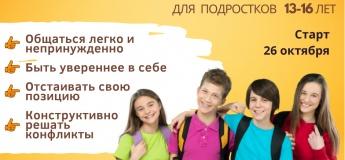 Успешная коммуникация курс для подростков 13-16 лет