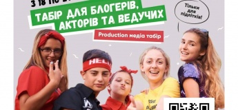 Production медиа лагерь
