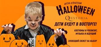 Игры классом на Хэллоуин