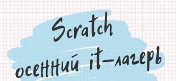 Scratch осiннiй IT-табiр