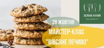 Майстер-клас: вівсяне печиво