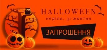 Святкуємо Halloween в Променаді