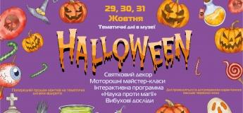 Halloween у Музеї цікавої Науки
