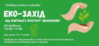 """Эко-мероприятие от образовательного пространства """"BezKordoniv"""""""