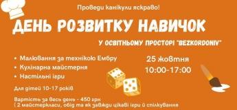 День розвитку навичок в освітньому просторі BezKordoniv