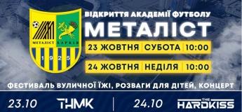 """Открытие Академии футбола """"Металлист"""""""