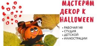 Мастерим декор к Halloween