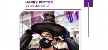 Гаррі Поттер на Даринку