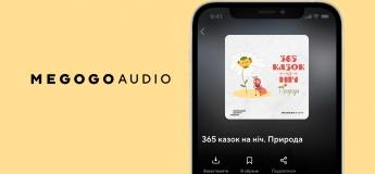 """Аудиопроект """"365 сказок на ночь"""""""