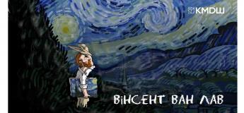 КМДШ_Weekend: ВИНСЕНТ ВАН ЛАВ!