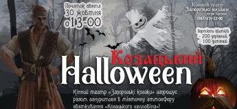 Козацький Halloween