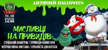 """Детский Halloween """"Охотники за привидениями"""""""