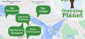 Проект «Озеленение планеты» в городе Днепр