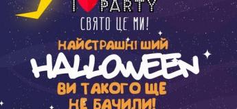 """Вечеринка """"Монстры на каникулах"""" в I Love Party"""