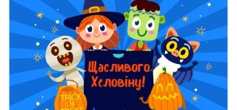 """Дитяча вечірка до святкування """"Halloween"""""""