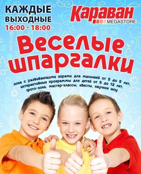 "Мир Веселых шпаргалок в ТРЦ ""Караван"""