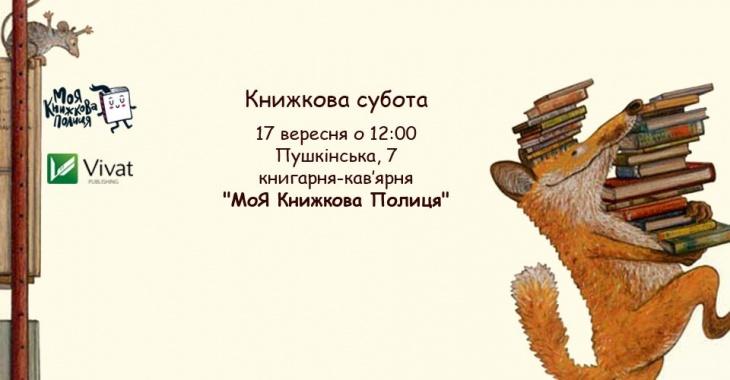 """Книжкова субота: """"Лисичка йде до бібліотеки"""""""