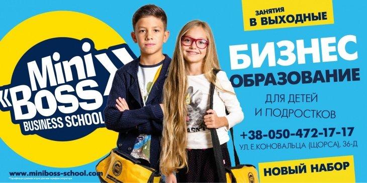 """Новий набір 2016-2017 в бізнес-школу """"MINIBOSS"""" Київ"""