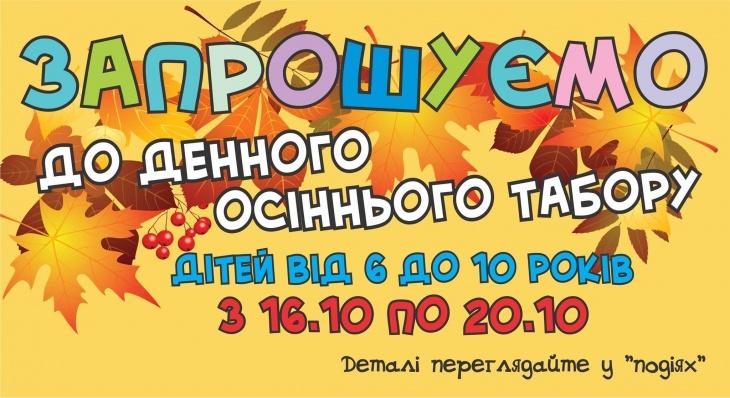 Денний осінній табір у Львові