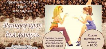 Ранкова кава для матусь