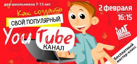Бесплатный мастер-класс «Как создать свой популярный Youtube канал и стать ютубером»