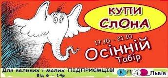 """Осінній табір """"Купи Слона"""""""