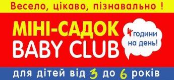 """Міні-садок в мережі центрів сімейного розвитку """"Baby Club"""""""
